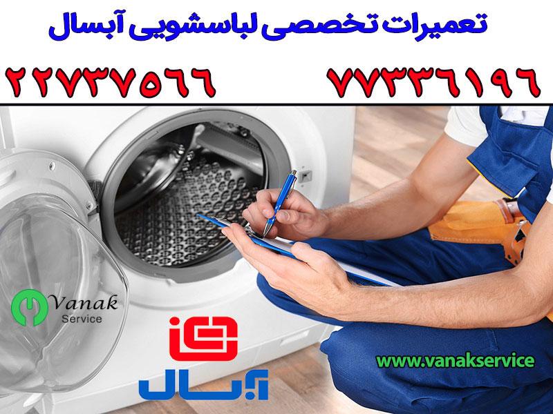 نمایندگی لباسشویی آبسال