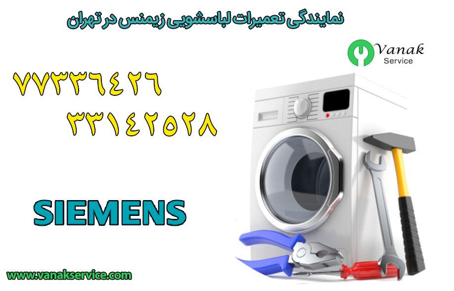نمایندگی لباسشویی زیمنس